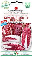Салат цикорный Красный ковчег Вероны, 350шт