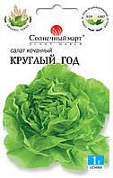 Салат Круглый год, 1гр.