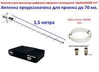 Комплект для просмотра Т2 тюнер Т2 World Vision T65M + антенна Т2 DVB-19 ЕКО + кабель Dialan 15м.