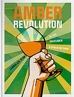Amber Revolution. Як світ закохався в оранжеве вино