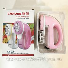 Машинка от катышков CHAOKU CK-599