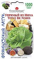Салат Упрямый из Нима, 1000шт