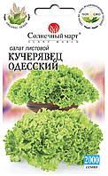 Салат Кучерявец одесский, 2000шт