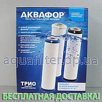 Комплект картриджей АКВАФОР В510-03-02-07