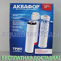 Комплект картриджей АКВАФОР B510-03-04-07 (с умягчением воды), фото 1