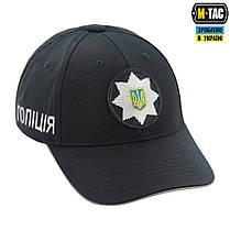 M-Tac бейсболка Полиция Elite Flex рип-стоп Dark Navy Blue, фото 3
