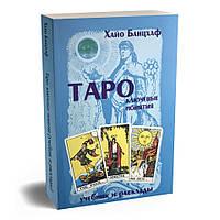 Банцхаф Х. Таро. Ключевые понятия. Учебник и расклады (м)