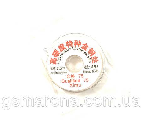Струна сепараторная разделения дисплейных модулей 100m (0.04mm), фото 2