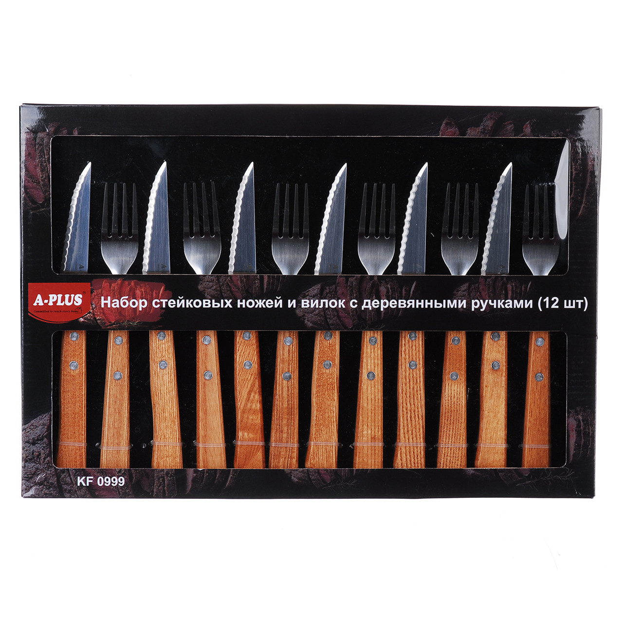 Набор ножей и вилок для стейка 12 предметов