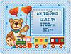 Марічка Схема для вышивки бисером Детская метрика для мальчика МКП-4-003