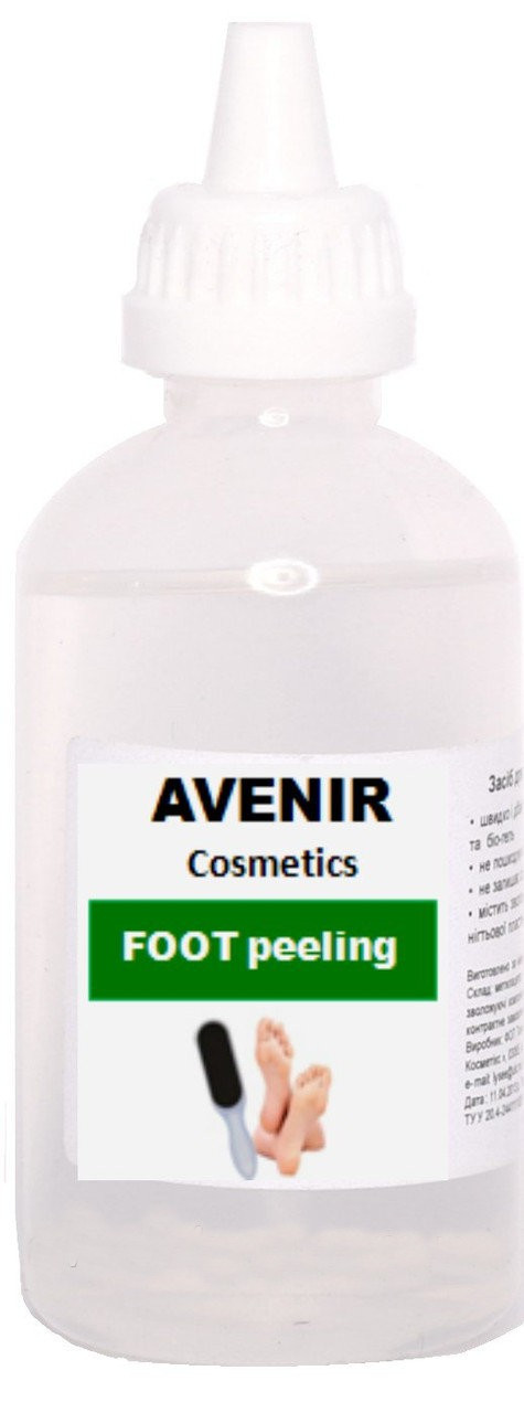 Кислотный пилинг для ног Callus remover AVENIR Cosmetics 100 мл.