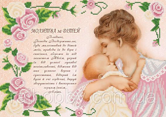 Марічка Схема для вышивки бисером Молитва за дітей РКП-348