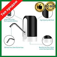 Помпа электрическая для воды, Перезаряжаемая аккумуляторная помпа для воды, Помпа для бутылей