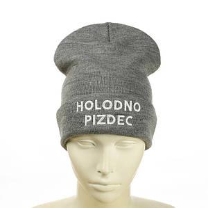 Шапка HOLODNO PIZDEC / Холодно П***** - молодіжна шапка-лопата з відворотом Сірий Топ