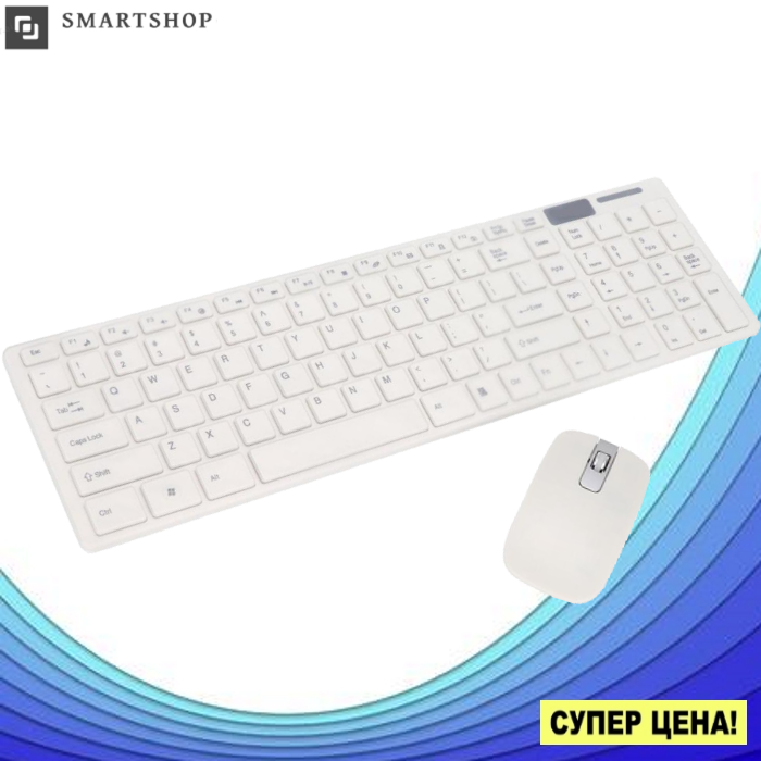 Бездротова клавіатура з мишею Keybord Wireless K06 (Біла) - комплект клавіатура миша Топ