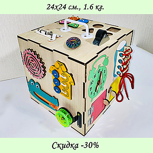 Бизикуб 24*24*24 на 30 елементів - розвиваючий будиночок, бизиборд, бизидом, бизикубик + ВІДЕООГЛЯД! Топ