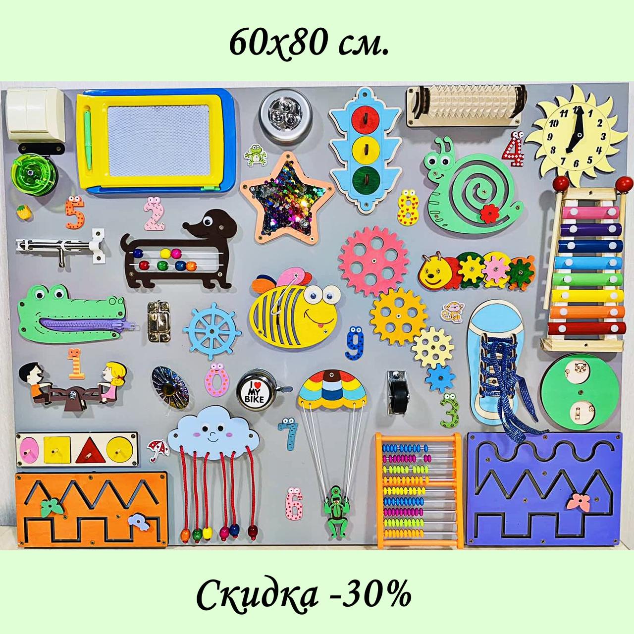 Развивающая доска размер 60*80 Бизиборд для детей 46 элементов! Топ