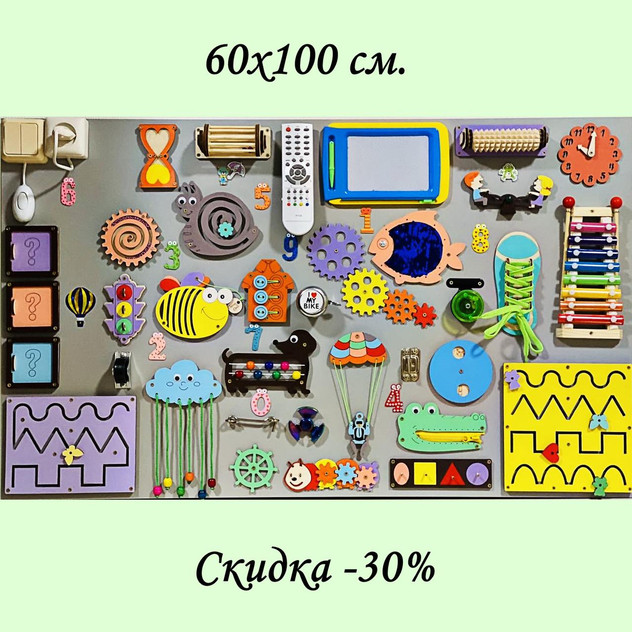 Розвиваюча дошка розмір 60*100 Бизиборд для дітей 57 елементів! Топ