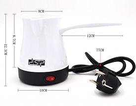 Турка электрическая DSP Professiona KA3027 Белая - профессиональная электрическая турка для приготовления кофе, фото 3