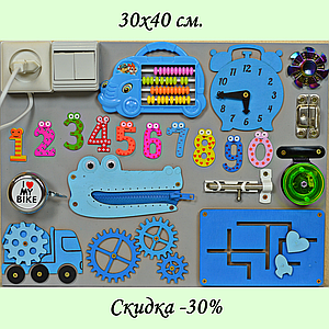 Розвиваюча дошка розмір 30*40 Бизиборд для дітей Топ