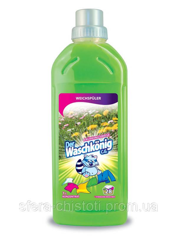 Кондиціонер-ополіскувач для білизни концентрат Waschkonig Fruhlingsbrise Весняні квіти 1 л