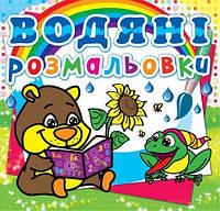 Водяні розмальовки Кристал бук Ведмедик (F00013996)