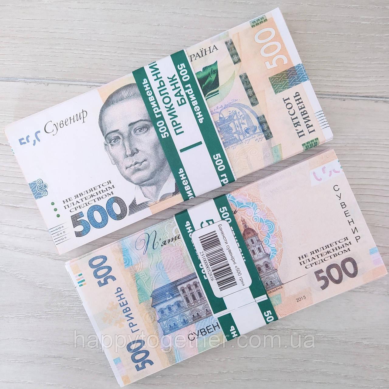 Гроші сувенірні 500 гривень