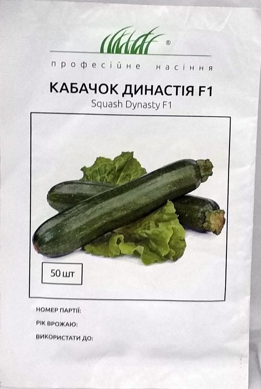 Кабачок Династія F1 50н