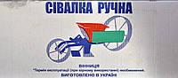 "Сеялка ручная ""Винница"""