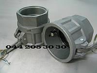 БРС Камлок 5023 ( Camlock ) тип D — стыковочная муфта с внутренней резьбой BSPP, фото 1