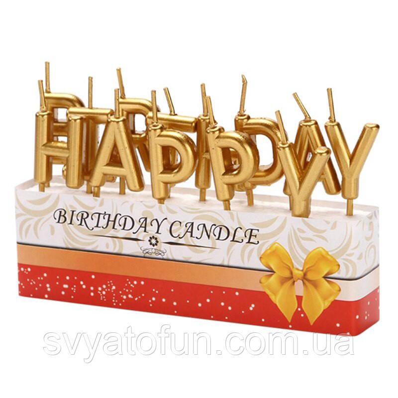 Свічки в торт Happy Birthday золото