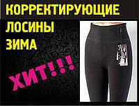 """Втягивающие тёплые лосины чёрные корректирующие  для женщин """"Диана"""" ld002"""
