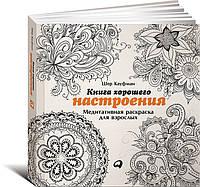 Книга хорошего настроения: Медитативная раскраска для взрослых Кауфман Ш