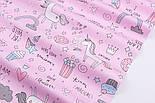 "Лоскут сатина ""Единороги с пончиками и кексами"" на розовом, №3260с, размер 43*80 см, фото 4"