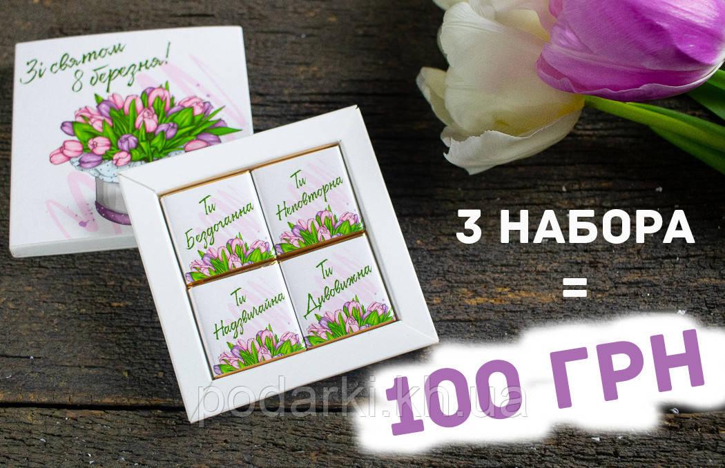 Акция! Три набор шоколадок с комплиментами на 8 Марта за 100 грн!!