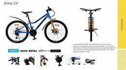 Велосипед подростковый Like2bike Strike, 2-х колёсный, 24, рама сталь 12,5, 202410