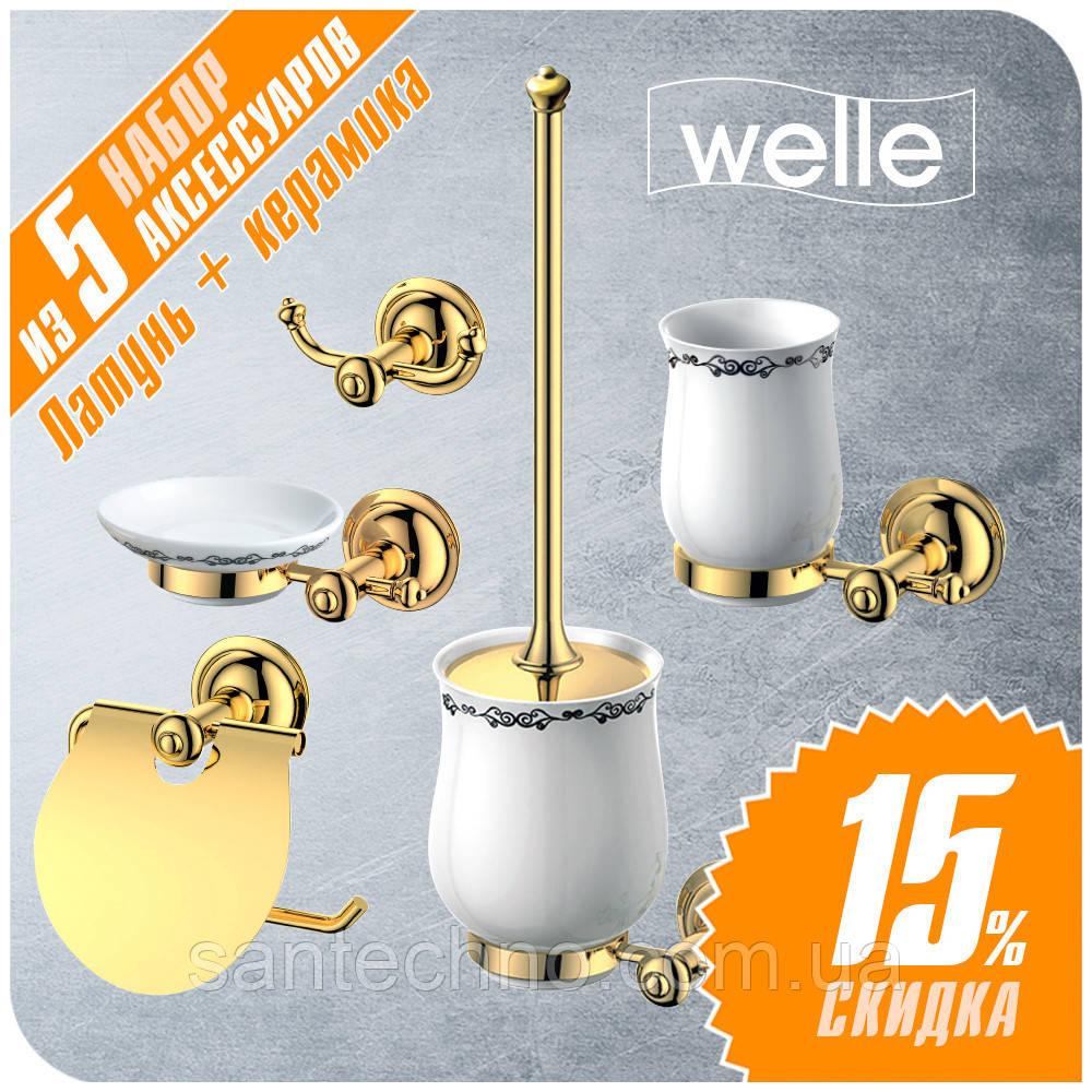 Набір аксесуарів для ванної Welle (серія Bronze)