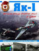 Книга: Як-1. Наш лучший истребитель 1941 года. Сергей Кузнецов