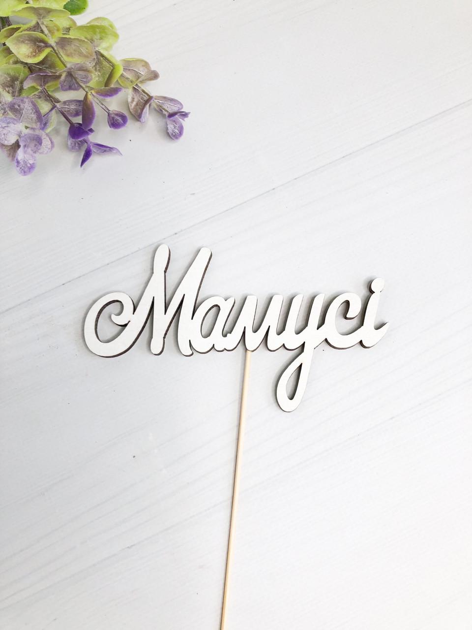 """Топер """" Мамусі"""" 13*7 см"""