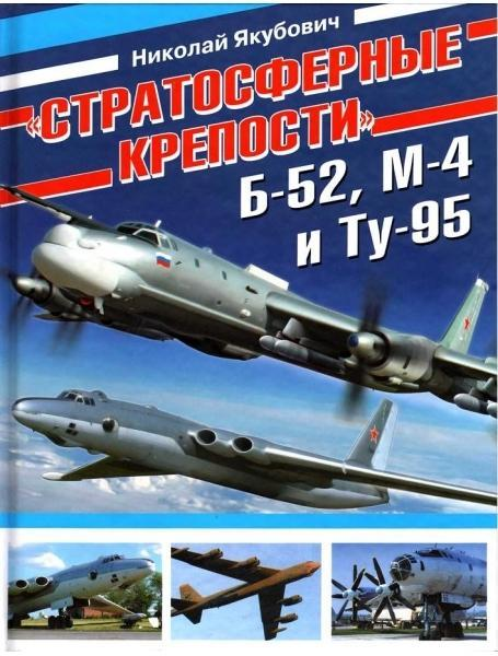 """Книга: """"Стратосферні фортеці"""" Б-52, М-4 і Ту-95. Микола Якубович"""