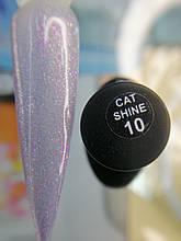 Гель лак кошачий глаз Saga 10 с шиммером