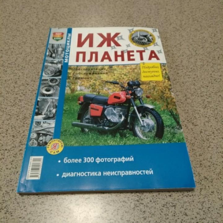 Инструкция мотоциклы ИЖ ПЛАНЕТА