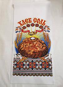 """Рушник під коровай на весілля """"Хліб Сіль Бажаємо Щастя"""" 1,50 м (габардин)"""