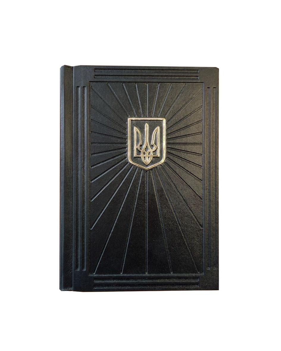 """Щоденник """"Україна"""" Ексклюзивна серія книг"""