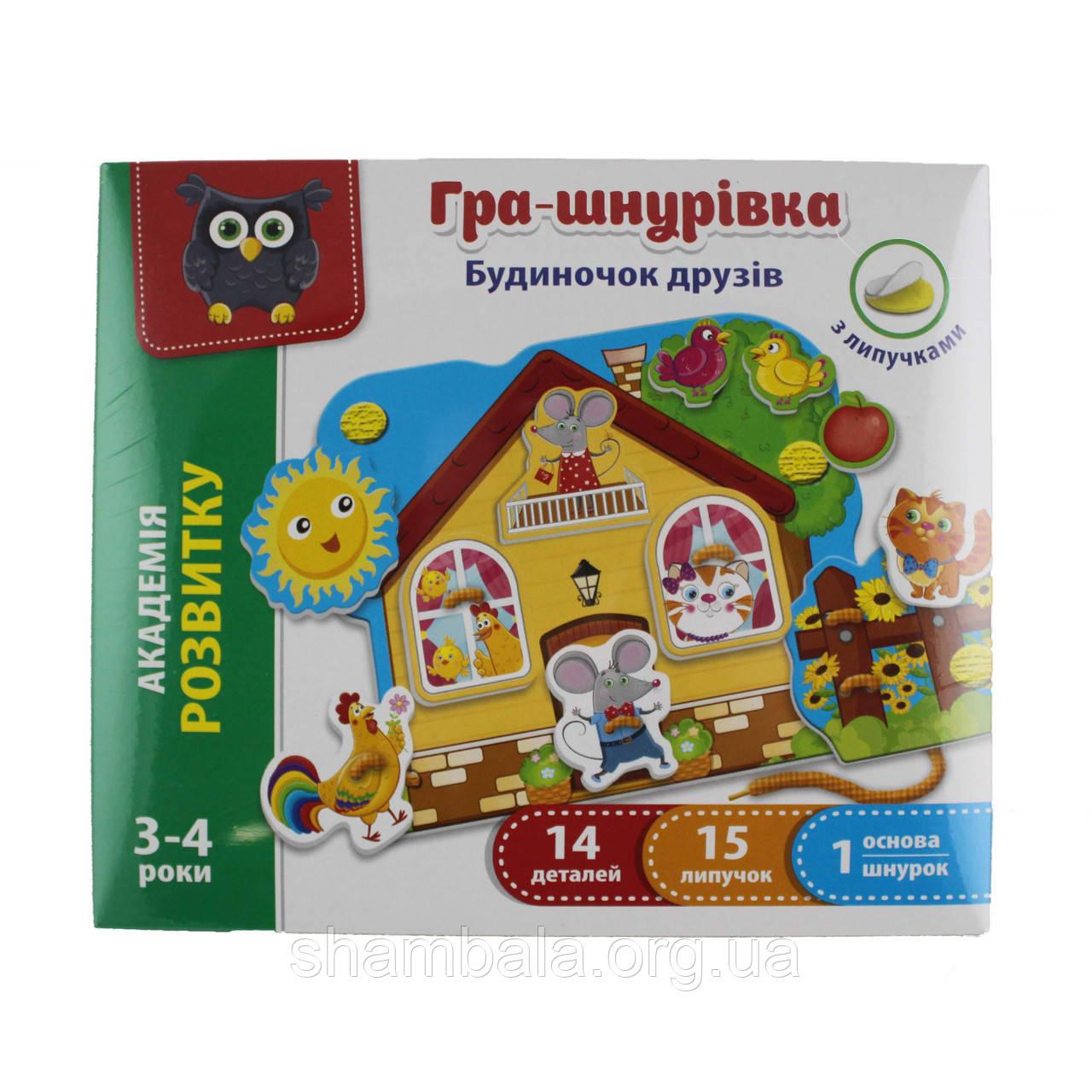 Игра шнуровка с липучками, Шнуровка Vladi Toys Будиночок друзів (096636)