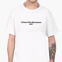 Футболка мужская надпись Сегодня без обнимашек Белый (9223-1468) , фото 1