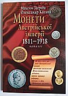 Каталог монет Австро-Венгрии 1811-1918гг.