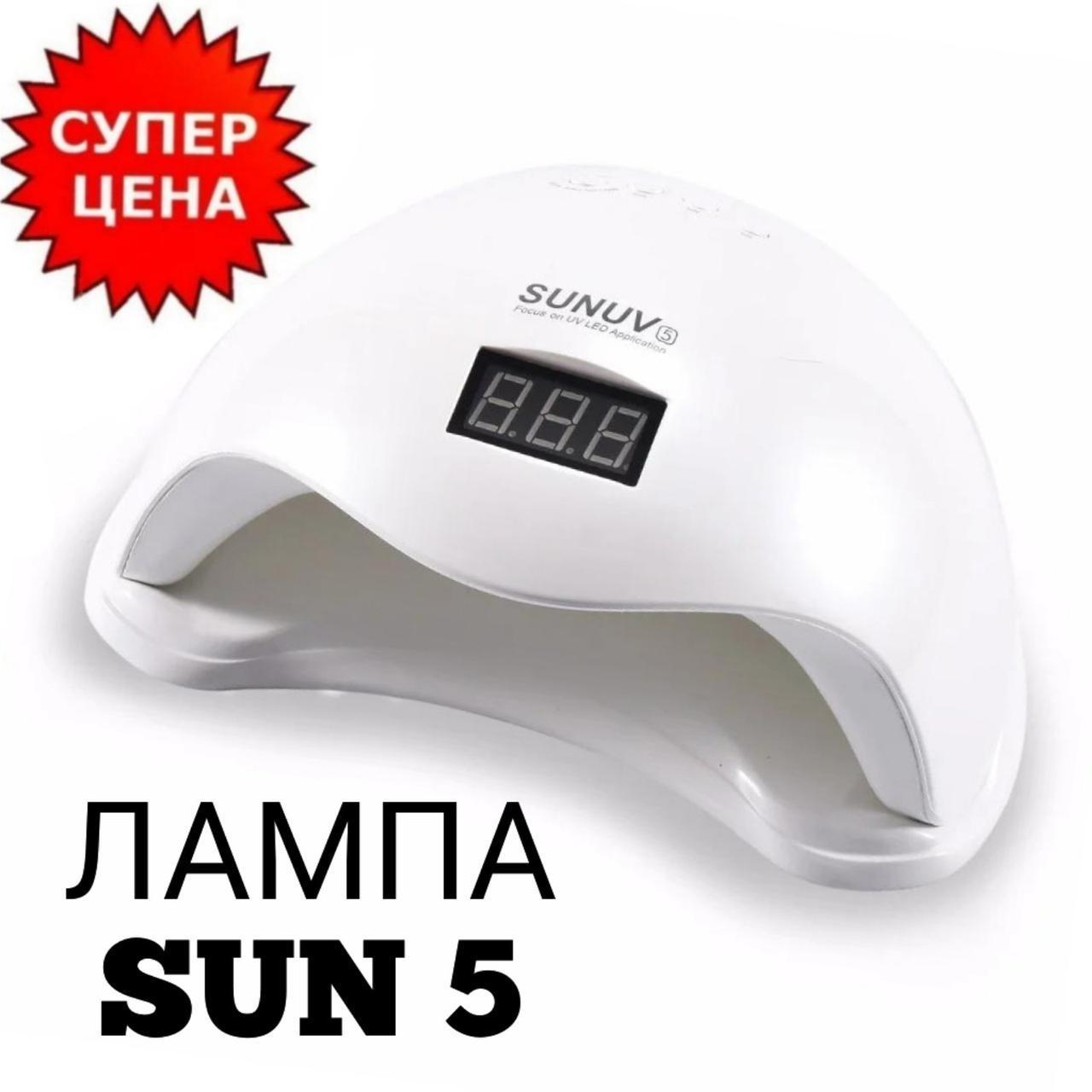 Лампа для сушки ногтей SUN 5 White 48W UV/LED для полимеризации