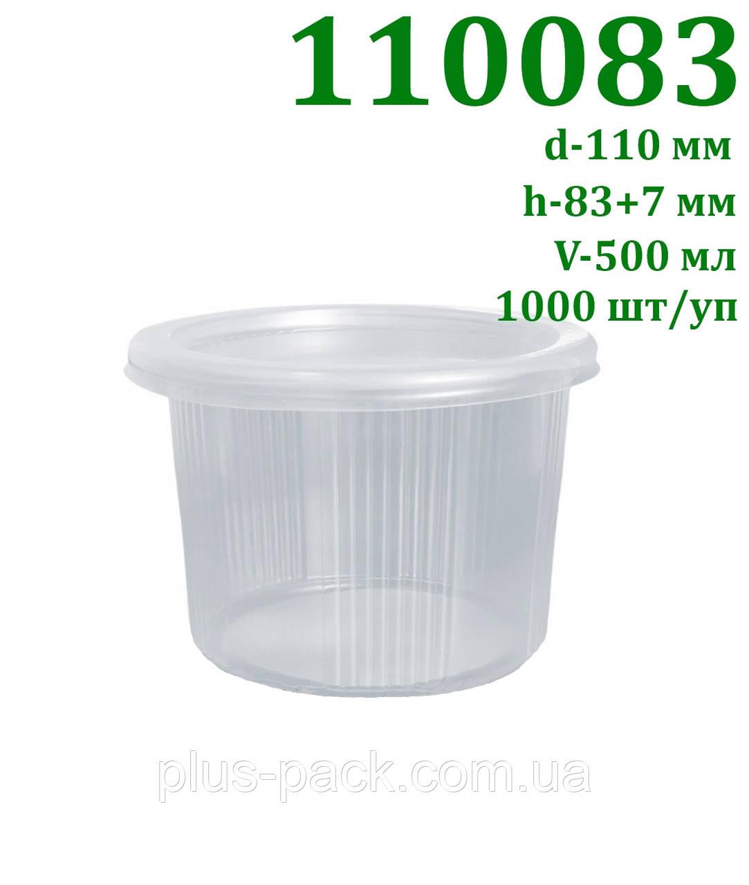 Одноразовая упаковка для первых блюд на 500 мл