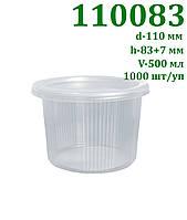 Одноразова упаковка для перших страв на 500 мл